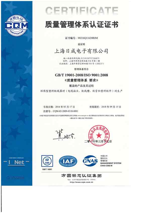 ISO9001중국어